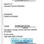 putevka-001